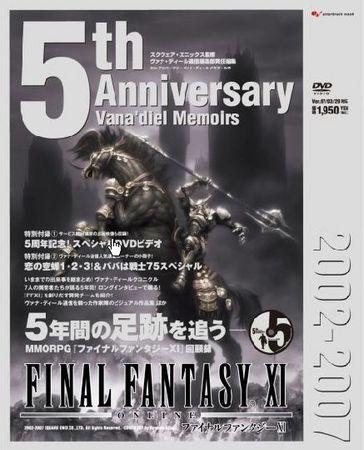 5th Anniversary Vana'diel Memoirs.jpg