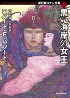 Conan_novel1.jpg