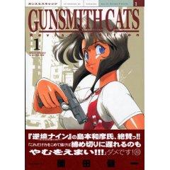 GunsmithCats.jpg