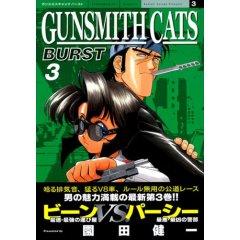GunsmithCatsBurst.jpg