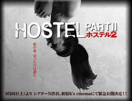 HOSTEL_Part2_HP.jpg