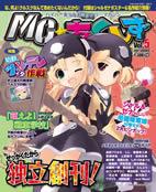 MCaxisVol5.jpg