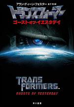 TRANSFORMER_GoY.jpg