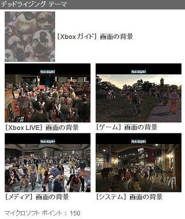 deadrising_tema.jpg