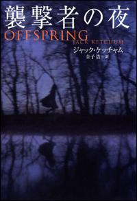 offspring_2.jpg
